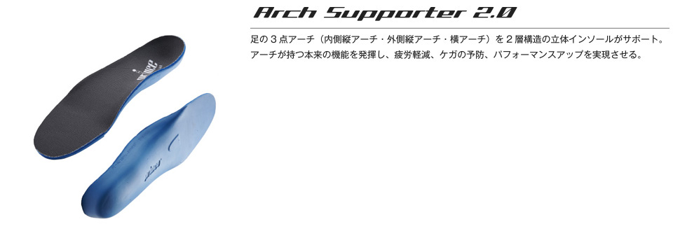 ARCH SUPPORTER 2.0
