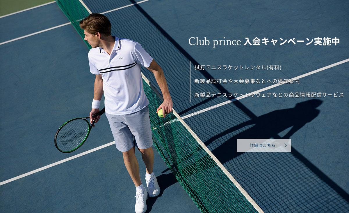 Club prince 入会キャンペーン実施中