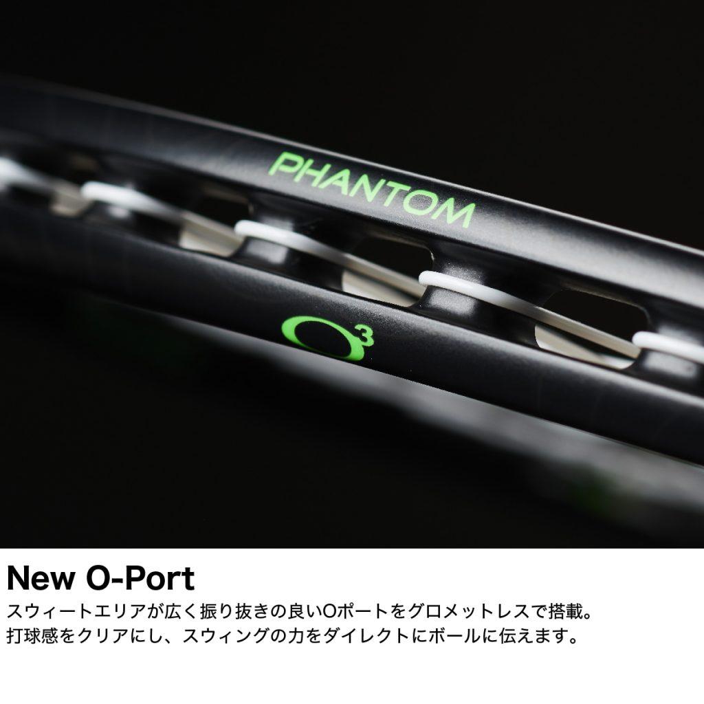 Phantom-new o-port