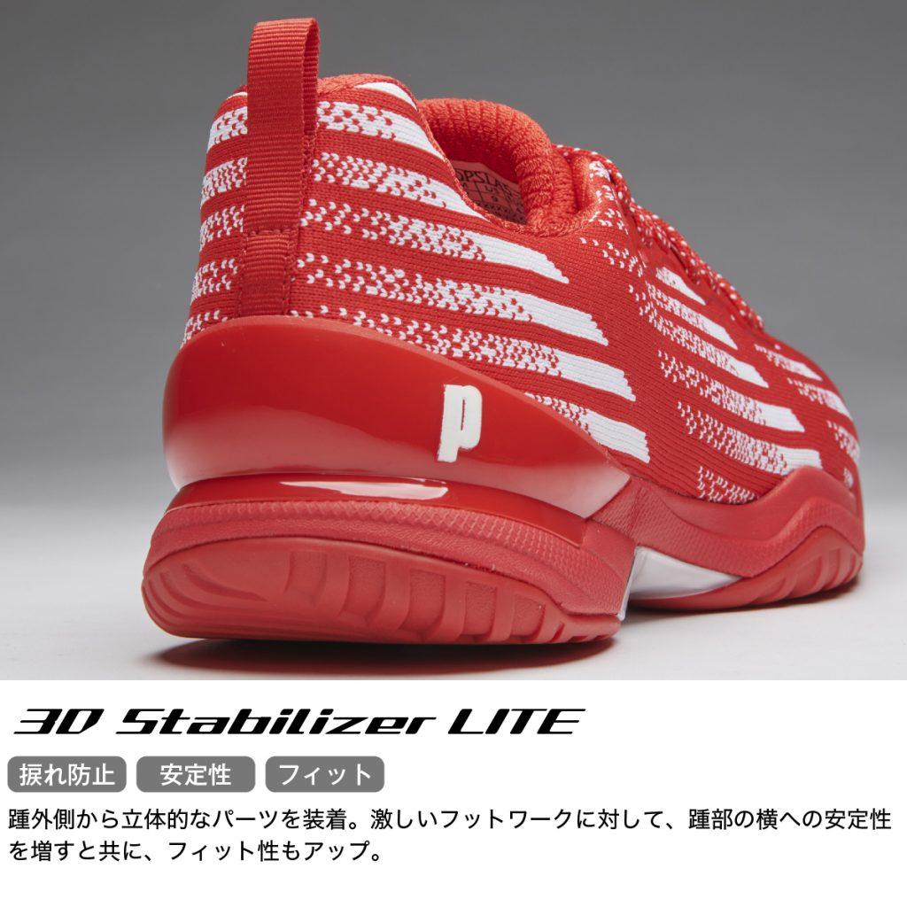 prolite_3D stabilizer lite
