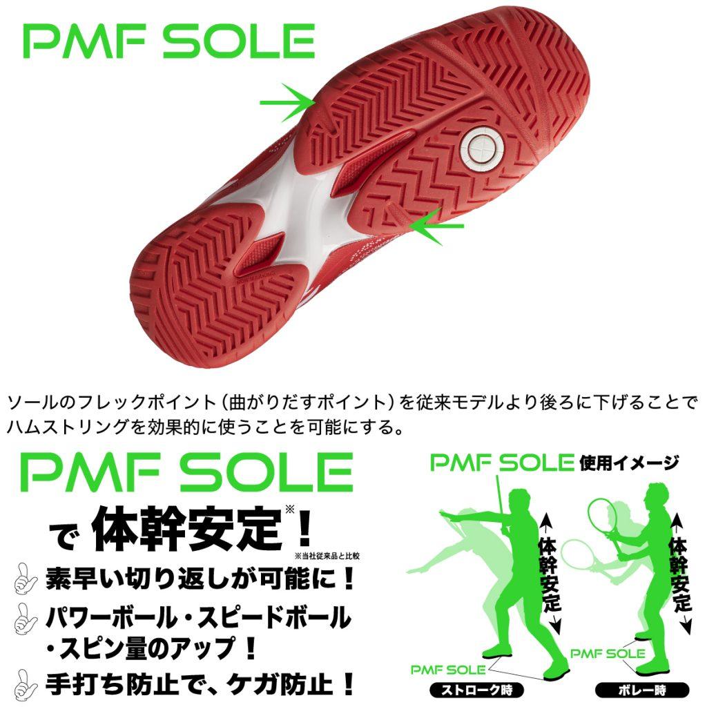 prolite_PMF sole