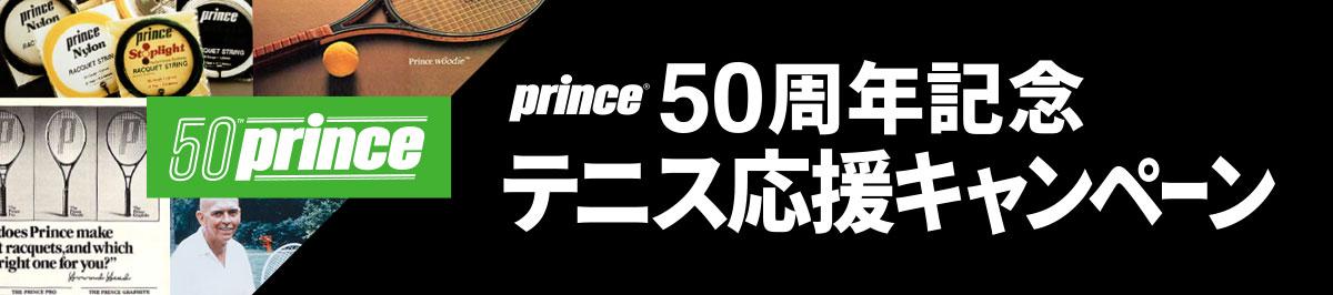 プリンス50周年記念テニス応援キャンペーン