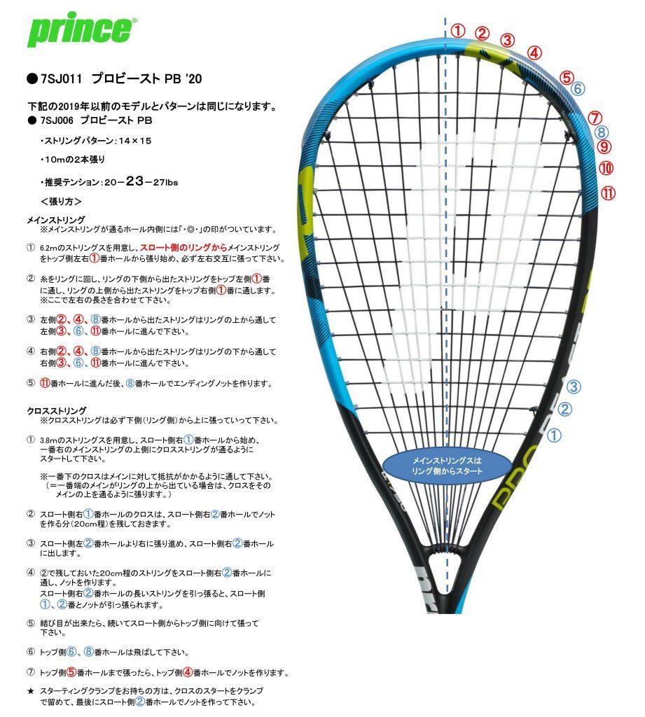 7SJ011Manual