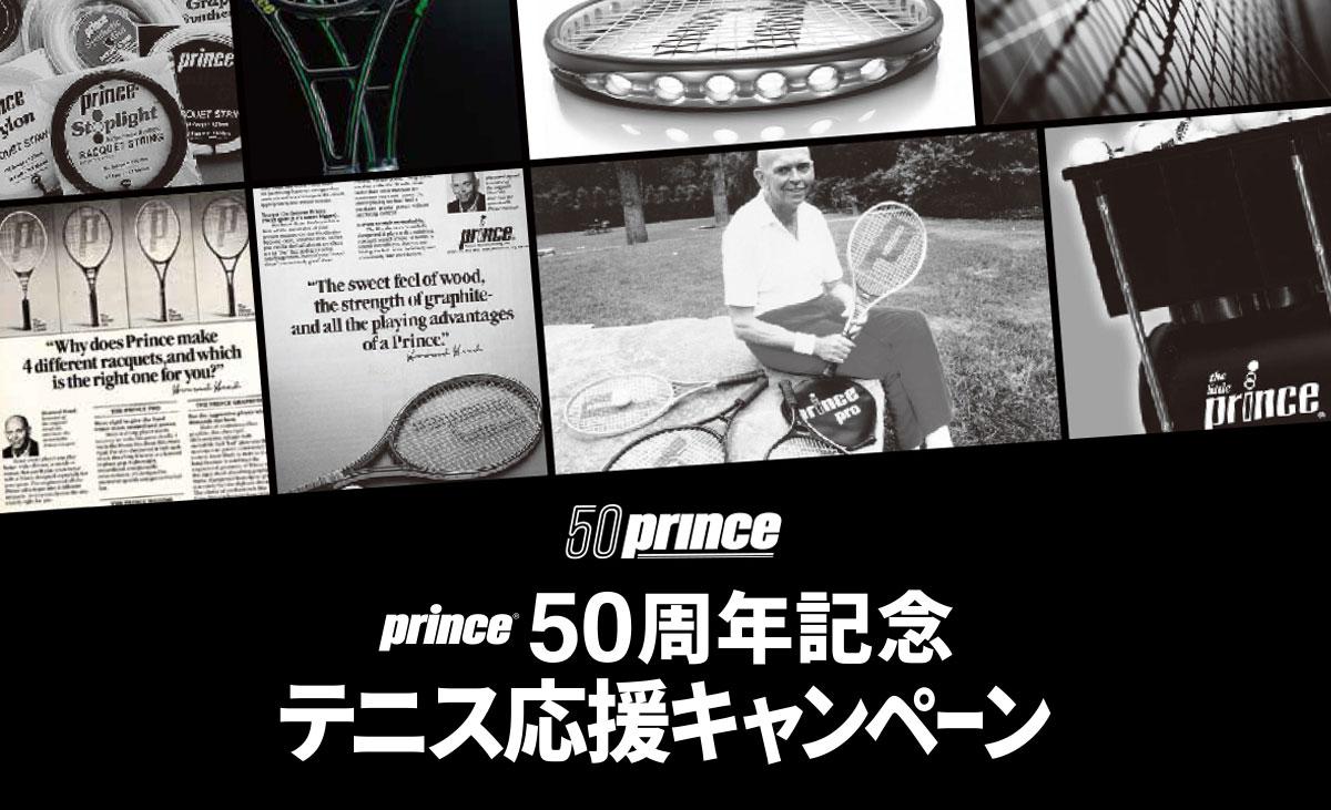 Prince50周年記念 テニス応援キャンペーン