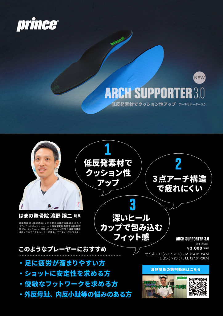 arch supporter3.0pop
